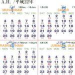 今年のヒジュラ歴カレンダー