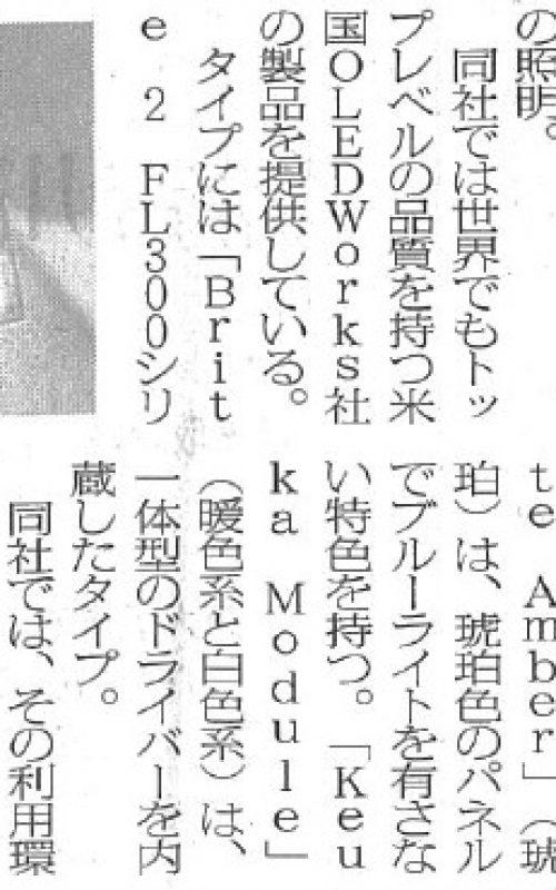日本工業新聞有機EL
