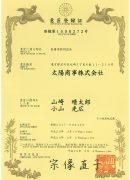 意匠登録証日本
