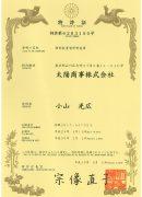 特許登録証日本